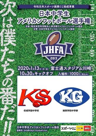 日本中学生アメリカンフットボール選手権